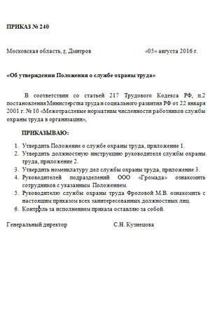 PDF О внесении изменений в постановление Администрации Миасского