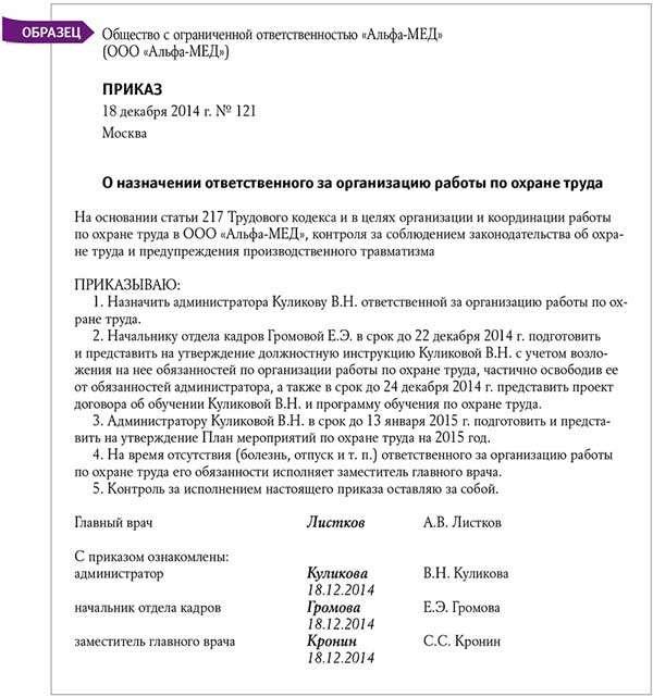 Инструкция по охране труда медицинский регистратор