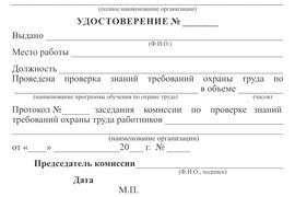 Должностная Инструкция Электрика Ii Группы По Электробезопасности