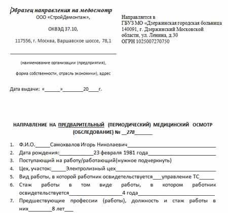 Медкомиссия электробезопасность группы электробезопасности ii группа допуска