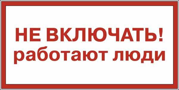 Новые знаки по электробезопасности 3 группа электробезопасности кто может присваивать