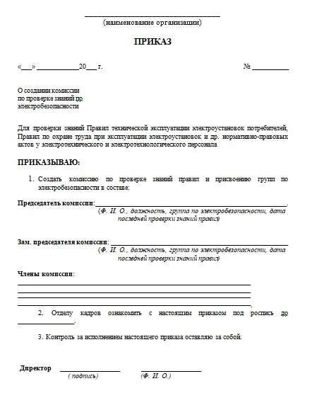 Инструктаж по электробезопасности 3 электробезопасность билеты 5 гр