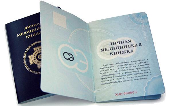 Медицинские книжки работникам общепита гражданин казахстана регистрация