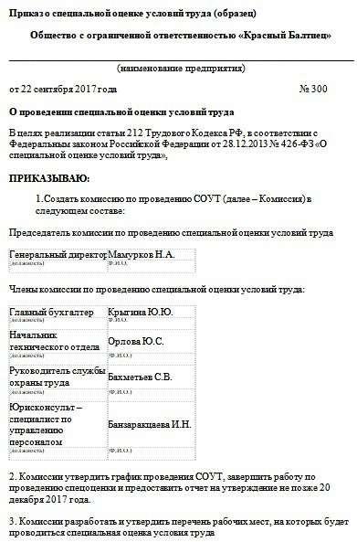 Приказ о создании комиссии по специальной оценке условий труда | о ...