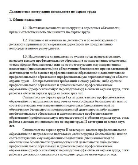 минтруд должностные инструкции с учетом профстандарт 2018