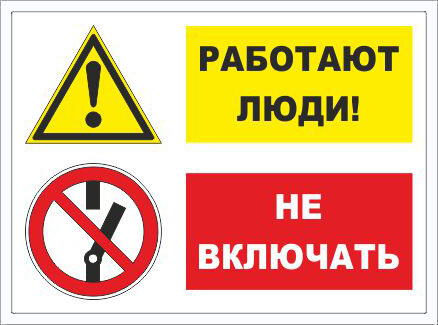 Электробезопасность перечень плакатов обучение по электробезопасности на 2 группу новосибирск