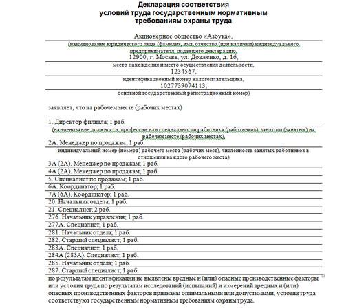 Соглашение об определении долей в квартире