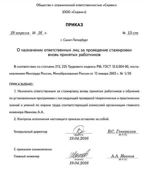 комиссия по проверки знаний и правил по электробезопасности