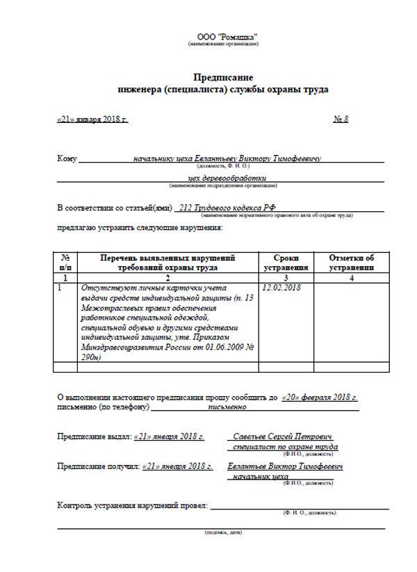 Требования по электробезопасности для инженера охраны труда приказ на ответственного по электробезопасности по школе