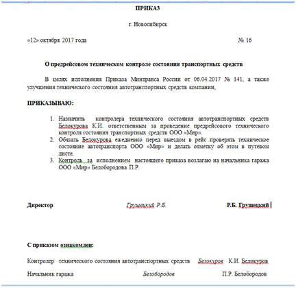 Инструкция по выпуску транспорного средства на линию