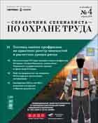 Справочник специалиста по охране труда