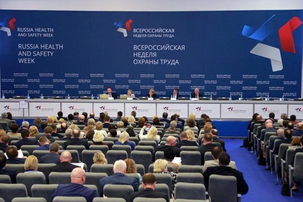 Новый взгляд на охрану труда в России и в мире