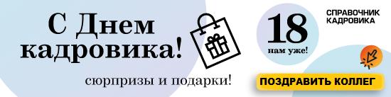 Поздравьте коллегу с Днем Кадровика!