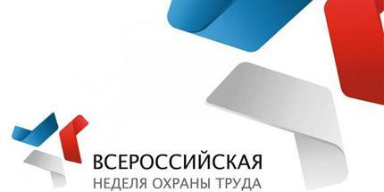 В Сочи стартовала IV Всероссийская неделя охраны труда